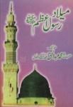 Milad e Rasool e Azam By Shaikh Abdul Haq Dehlavi Pdf