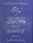 Zubdat Ul Asar By Shaikh Abdul Haq Mohadith Dehlvi Pdf