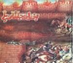 Baghdad Jalta Raha by Almas MA Free Pdf