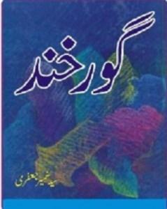 Gorkhand by Syed Zameer Jafri Free Pdf