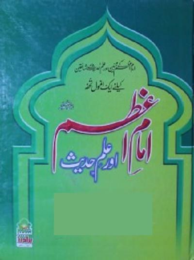 Imam e Azam Aur Ilm e Hadees By Ibrahim Hanfi Pdf