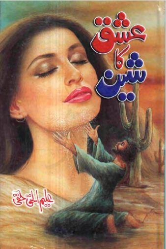 Ishq Ka Sheen Novel By Aleem Ul Haq Haqi Pdf Download