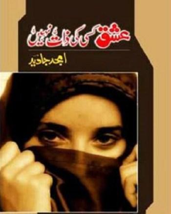 Ishq Kisi Ki Zaat Nahi Novel by Amjad Javed Pdf Download