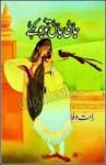 Jaan e Jaan Tu Jo Kahay Novel By Rahat Wafa Pdf