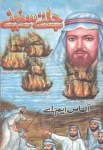 Jalte Safeenay Novel by Almas MA Free Pdf