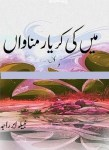 Main Ki Kar Yaar Manawan by Nabeela Abar Download Pdf