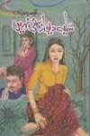 Saya e Dewar Bhi Nahi Novel By Qaisra Hayat Pdf