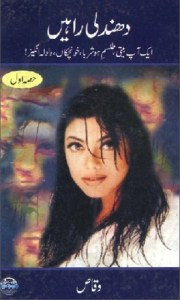 Dhundli Rahein Novel By Inayatullah Pdf Download