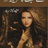 Mujhe Mohabbat Ka Qareena Do By Ushna Kausar Sardar Pdf