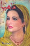 Mahiya Novel by Rahat Wafa Free Pdf