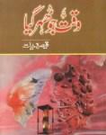 Waqat Jo Thehar Gya Novel by Qaisra Hayat Pdf