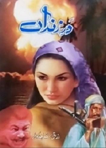Dar e Zindan Novel by Razzaq Shahid Kohler Pdf