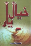 Khayal e Yaar Novel By Sumaira Hameed Pdf