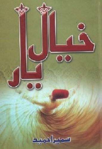 Khayal e Yaar Novel By Sumaira Hameed Pdf
