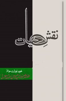 Naqsh e Hayat By Syed Hussain Ahmed Madni Pdf