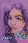 Rim Jhim by Ahmad Nadeem Qasmi Free Pdf