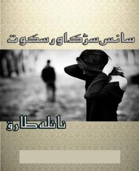 Saans Sarak Aur Sakoot by Naila Tariq Download Free Pdf