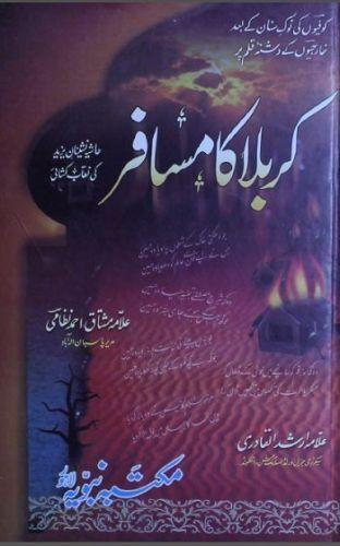 Karbala Ka Musafir By Allama Mushtaq Ahmad Nizami Pdf
