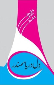Dil Darya Samandar By Wasif Ali Wasif Pdf Download