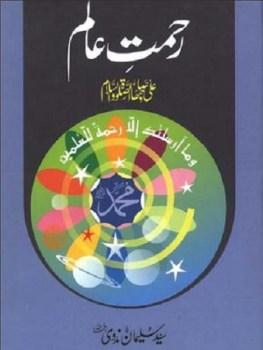 Rahmat e Alam By Syed Sulaiman Nadvi Pdf