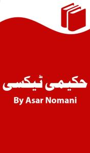 Hakeemi Taxi By Asar Nomani Download Pdf