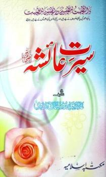 Seerat e Aisha Urdu By Syed Sulaiman Nadvi Pdf