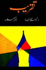 Taqreeb Urdu Book By Anwar Masood Pdf