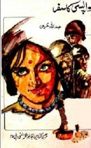 Wapsi Ka Safar Novel By Abdullah Hussain Pdf Download