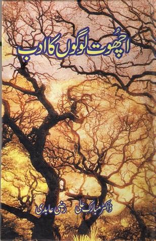 Achoot Logon Ka Adab By Mubarak Ali Pdf