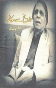 Tareekh Se Mukalma by Dr Mubarak Ali Pdf