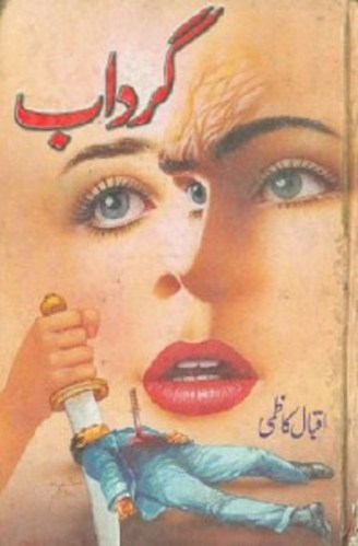 Gardab Novel by Iqbal Kazmi Free Pdf