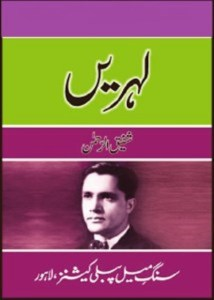 Lehrain By Col Shafiq Ur Rehman Download Pdf