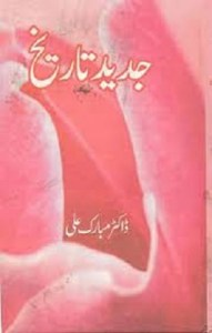 Jadeed Tareekh By Dr Mubarak Ali Pdf Download