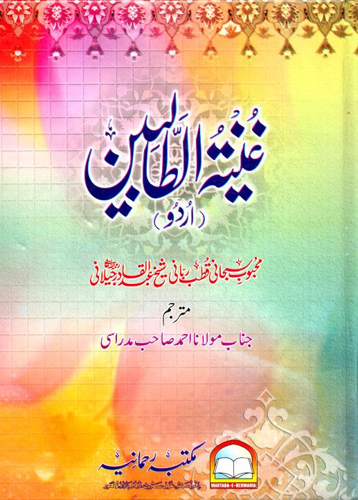 Ghunyat Tu Talibeen Book