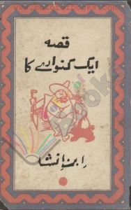 Qissa Aik Kunwaray Ka By Ibn e Insha Download Pdf