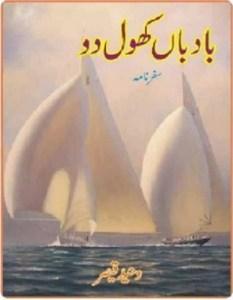 Badban Khol Do by Waheed Qaisar Pdf