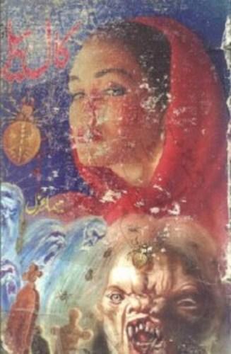 Call Bell Urdu Novel by Seema Ghazal Pdf