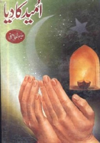 Umeed Ka Diya Novel by Aleem Ul Haq Haqi Pdf