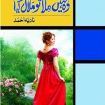 Woh Nahin Mila Tou Malal Kya By Nadia Ahmad Pdf