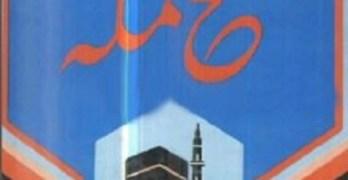 Fatah Makkah by Allama M Ahmad Bashmail Pdf