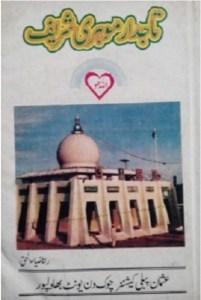 Tajdar e Mohri Sharif By Rana Zia Ul Haq Pdf Download