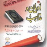Aqwam e Alam Ke Adyan O Mazahib by Abul Qadir Shabih