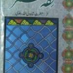 Fiqh e Umar By Hazrat Shah Waliullah Dehlvi Pdf