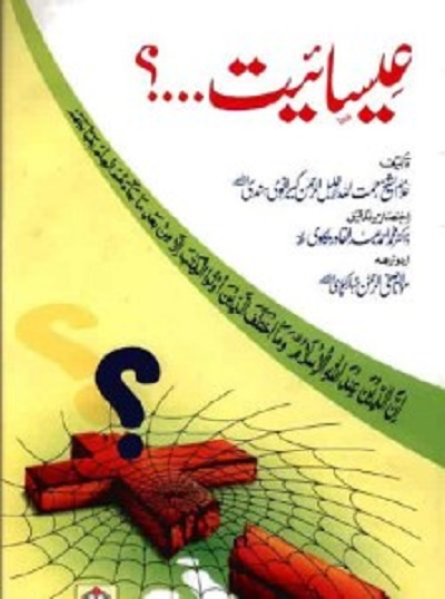 Talkhees Izhar Ul Haq Urdu by Rahmatullah Kairalvi Pdf