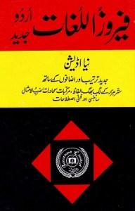 Feroz Ul Lughat Urdu By Molvi Feroz Ud Din Pdf