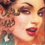Kath Putlian Novel by Aleem Ul Haq Haqi Pdf