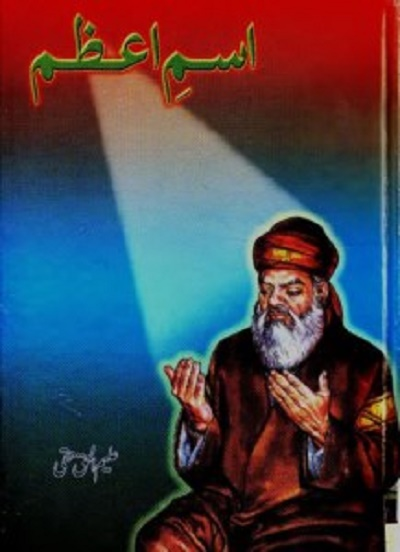 Ism e Azam by Aleem Ul Haq Haqi Free Pdf