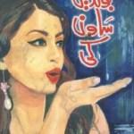 Do Boondein Sawan Ki by Aleem Ul Haq Haqi Pdf Download