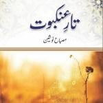 Taar e Ankaboot Novel By Misbah Nosheen Pdf Download