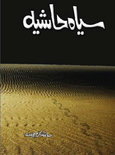 Sayah Hashia Novel By Saima Akram Chaudhry Pdf Download
